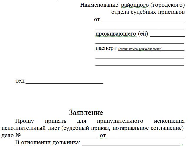 Сопроводительное письмо судебным приставам об исполнении образец