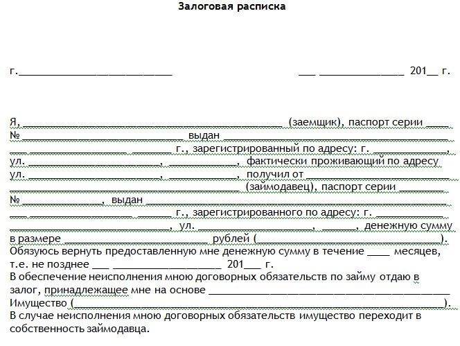 Расписка в получении залога денежных средств за квартиру